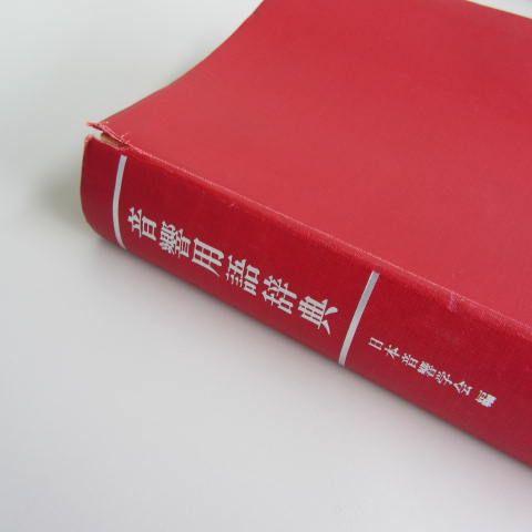 耳栓ブログ|音響用語辞典