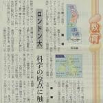耳栓ブログ|新聞記事_西日本新聞