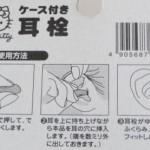 100円ショップのスポンジ耳栓・・装着の仕方(第38号)