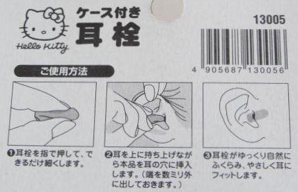 耳栓ブログ|100円ショップのキティーちゃん耳栓装着方法